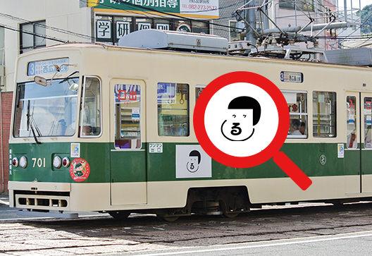 """広島の月刊わしら:2018年11月の広島:""""好き""""という思いは広島を変えるような気がする"""